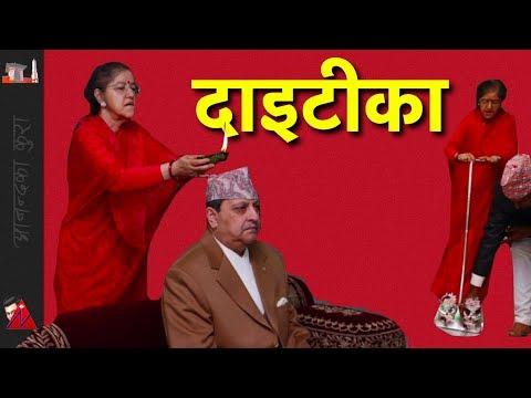 (Ex King Gyanendra Bhaitika with Shova Rajyalaxmi Shah - Duration: 3 minutes, 34 seconds.)