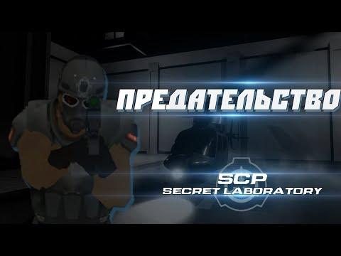 SCP: Secret Laboratory | Episode. 2 | ПРЕДАТЕЛЬСТВО