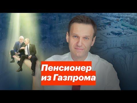 Навальный - Пенсионер из Газпрома