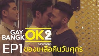 Video GAYOK BANGKOK SS2 | EP.1 ของเหลือคืนวันศุกร์ (Friday's Leftover) MP3, 3GP, MP4, WEBM, AVI, FLV Februari 2019