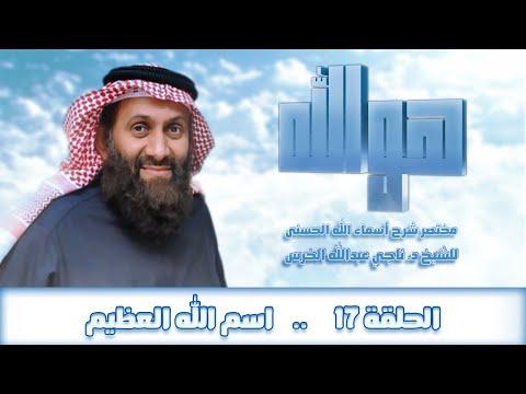 اسم الله العظيم | مختصر شرح أسماء الله الحسنى للشيخ ناجي الخرس
