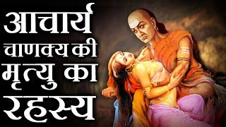 Video कैसे हुई थी महान चाणक्य की मृत्यु? | How Did Chanakya Die? MP3, 3GP, MP4, WEBM, AVI, FLV September 2018