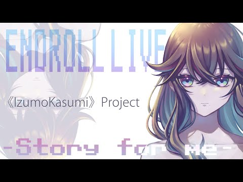 《IzumoKasumi》Project ENDROLL LIVE【出雲霞/にじさんじ】