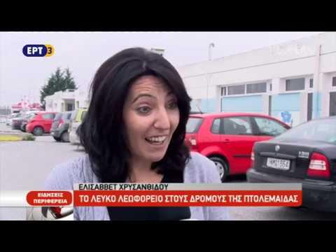 Το λευκό λεωφορείο στους δρόμους της Πτολεμαΐδας | 29/10/18 | ΕΡΤ