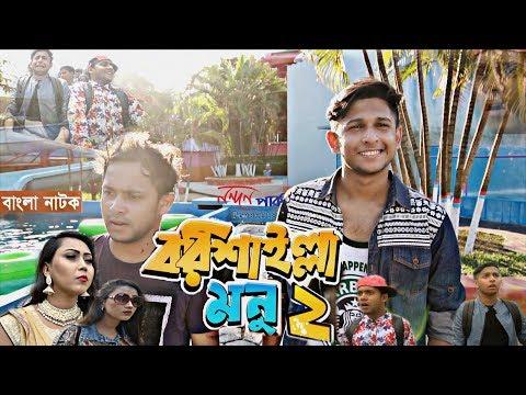 Download বরিশাইল্লা মনু এখন নন্ hd file 3gp hd mp4 download videos