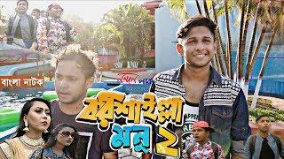 Download Video বরিশাইল্লা মনু এখন নন্দন পার্কে | Bangla Comedy Natok | Barishailla Monu | Tawhid Afridi MP3 3GP MP4