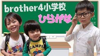 小学生のお勉強✏️‼️brother4rother4小学校で楽しい授業🏫ひらがなを練習する仲良し兄弟 brother4