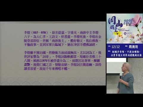 20201212高雄市立圖書館岡山講堂—周清河「品賞李後主詞章的濃艷與哀悽」—影音紀錄