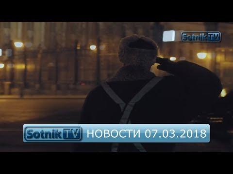 ИНФОРМАЦИОННЫЙ ВЫПУСК 07.03.2018