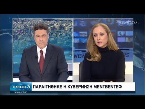 Ρωσία: Την παραίτησή της υπέβαλλε η κυβέρνηση Μεντβέντεφ | 15/01/2020 | ΕΡΤ