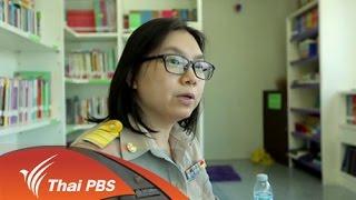 จิ๊กซอว์ประเทศไทย - การจัดการความเจ็บปวด
