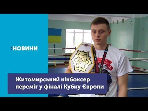 Житомирський кікбоксер виборов золото у фіналі Кубку Європи
