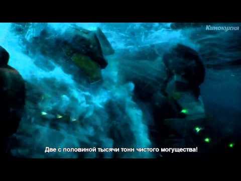 Тихоокеанский рубеж трейлер на русском