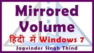Raid 1 in Windows 7 or Windows 7 Disk Mirroring in Hindi Video shoes Windows 7 RAID Setup