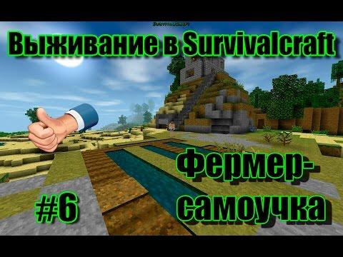 Выживание в Survivalcraft #6 [ФЕРМЕР-САМОУЧКА :D]