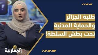 طلبةالجزائر والحماية المدنية تحت بطش السلطة!