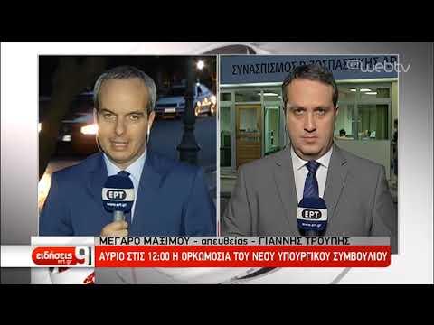 Οι σχεδιασμοί ΝΔ και ΣΥΡΙΖΑ | 08/07/2019 | ΕΡΤ