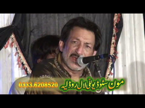 Video O Bava Shah Jeve Hassan Sadiq Moon Studio Pakistan download in MP3, 3GP, MP4, WEBM, AVI, FLV January 2017