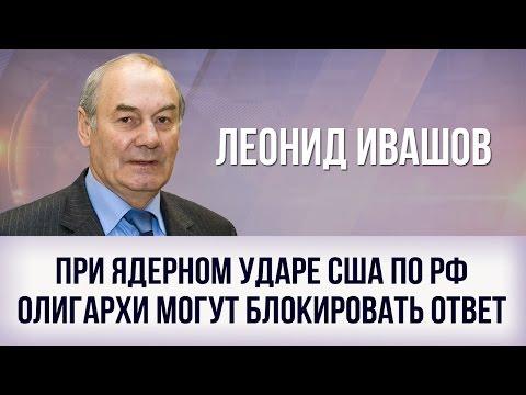 Леонид Ивашов. \