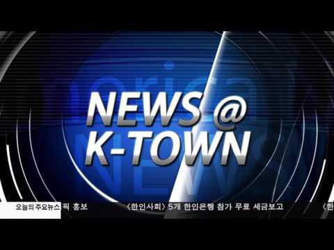 한인사회 소식 2.10.17 KBS America News 2.10.17 KBS America News
