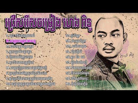 ជ្រើសរើសចម្រៀង ហេងពិទូ |Heng Pitu Khmer Music Collection Non Stop