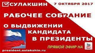 Рабочее собрание сторонников выдвижения кандидата в президенты С.С.Сулакшина от 7 октября 2017 года