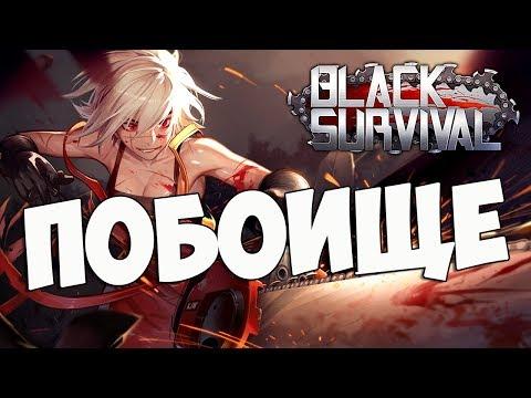 Black Survival: Жестокая мобильная бойня!