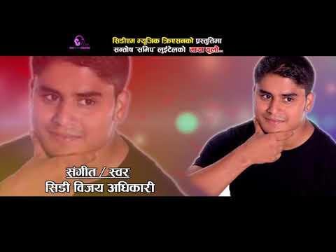 (माया ठुलो भन्नु मात्रै | CD Vijaya Adhikari New Song...4 min 18 sec)