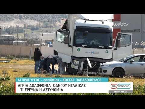 Νεκρός οδηγός νταλίκας στον Ασπρόπυργο  | 09/04/2020 | ΕΡΤ