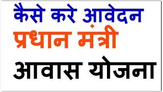 प्रधानमंत्री आवास योजना के लिए ऑनलाइन आबेदन कैसे करें, Pradhanmantri awas yojana! full download video download mp3 download music download