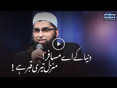 Video Duniya Kay Ae Musafir | Junaid Jamshed | SAMAA TV | 07 Dec 2016 download in MP3, 3GP, MP4, WEBM, AVI, FLV January 2017