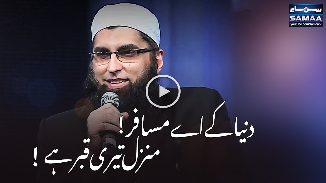 Duniya Kay Ae Musafir – Junaid Jamshed with Lyrics
