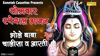 भोले बाबा चालीसा व आरती | शिव चालीसा | Shiv Chalisa with Hindi Lyrics By Devendra Pathak #Sonotek