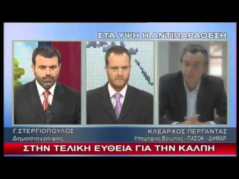 enatv 13 09 2015 deltio ΚΛΕΑΡΧΟΣ ΠΕΡΓΑΝΤΑΣ Εκλογές Σεπ 2015