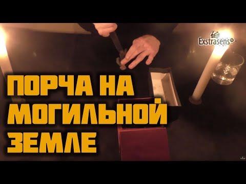 Видео как сделать приворот 288