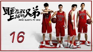 Nonton                            Who Sleeps My Bro                  Ep16   Eng Sub   Letv Official Film Subtitle Indonesia Streaming Movie Download