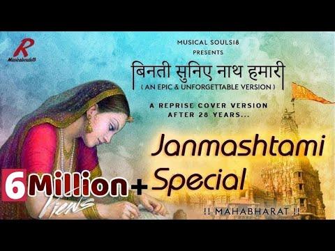 Binati Suniye Nath Hamari | 3 M+ View | Janmashtami Special Song | Cover Version | Musical Souls18