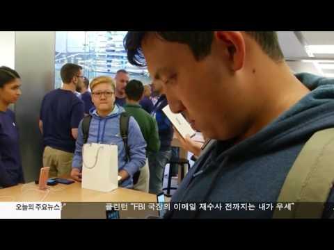 애플 아이폰 1분기 판매 저조 5.2.17 KBS America News