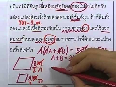 เลขกระทรวง เพิ่มเติม ม.3 เล่ม1 : แบบฝึกหัด3.3 ข้อ10