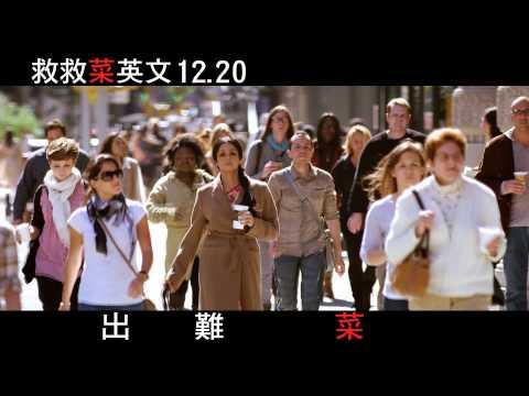 電影救救菜英文★落漆篇-12/20上映