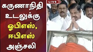 Video TN CM EPS And Deputy CM OPS Pay Last Respect To Late CM Karunanidhi | #RIPKarunanidhi #OPS #EPS MP3, 3GP, MP4, WEBM, AVI, FLV Desember 2018