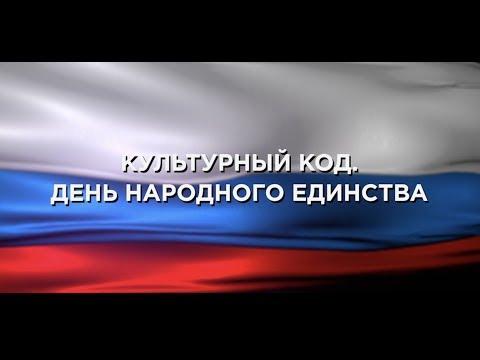 Сильный ролик к Дню народного единства