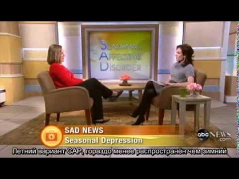 Сезонное аффективное расстройство (ABC NEWS)