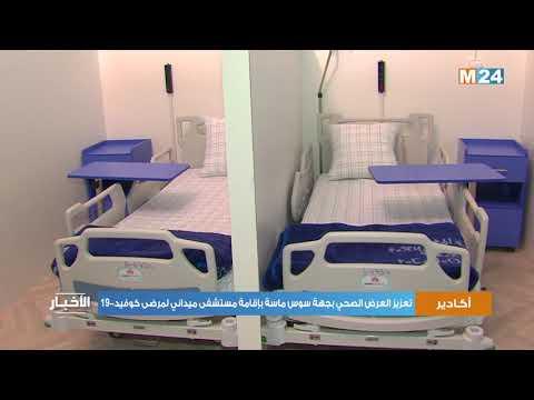 تعزيز العرض الصحي بجهة سوس ماسة بإقامة مستشفى ميداني بأكادير لمرضى كوفيد 19