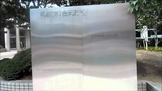 旭川東警察署 - 動画・画像のま...