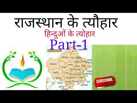 Video राजस्थान के त्यौहार, हिन्दुओं के त्योहार Part-1, राजस्थान के त्यौहार short tricks download in MP3, 3GP, MP4, WEBM, AVI, FLV January 2017