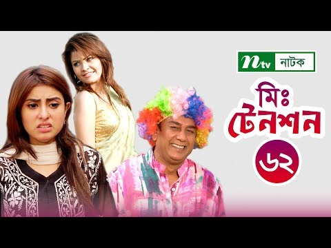 Mr. Tension | মিঃ টেনশন | EP 62 | Zahid Hasan | Shokh | Sumaiya Shimu | Nadia | NTV Natok 2018