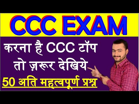 50 Most Important Questions For CCC Exam|CCC Exam Preparation in Hindi|CCC New Syllabus Online test