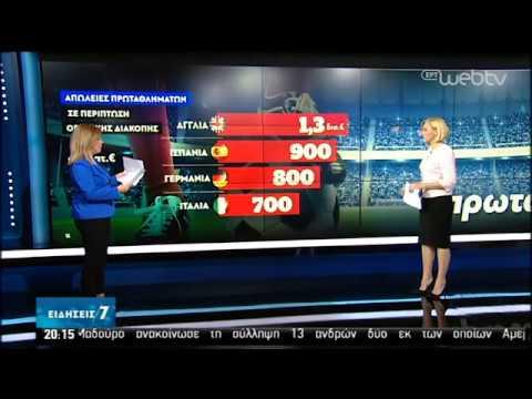 Ποδόσφαιρο | Ζημιές πολλών εκατομμυρίων ευρώ από τη διακοπή | 05/05/2020 | ΕΡΤ