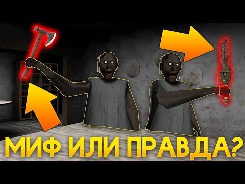 СЕКРЕТ 6-ОГО БОНУСНОГО ДНЯ ГРЕННИ - Grаnnу - DomaVideo.Ru